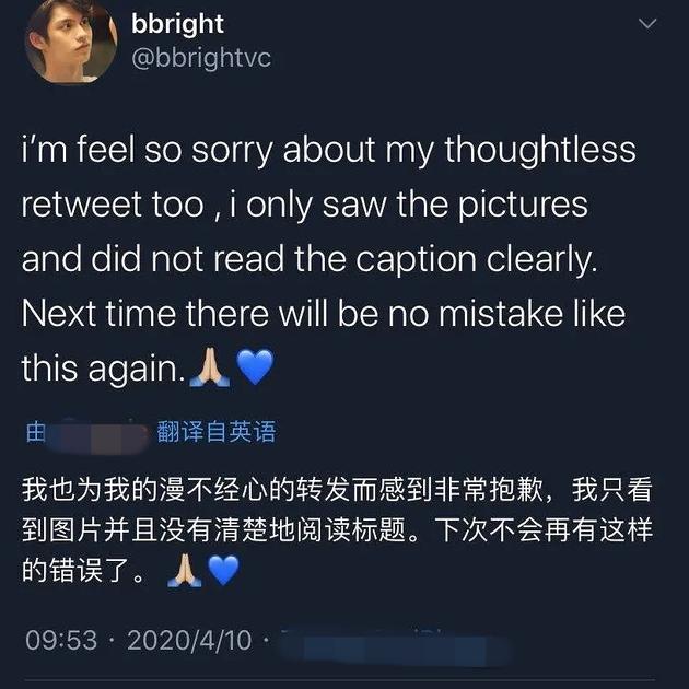 bright道歉