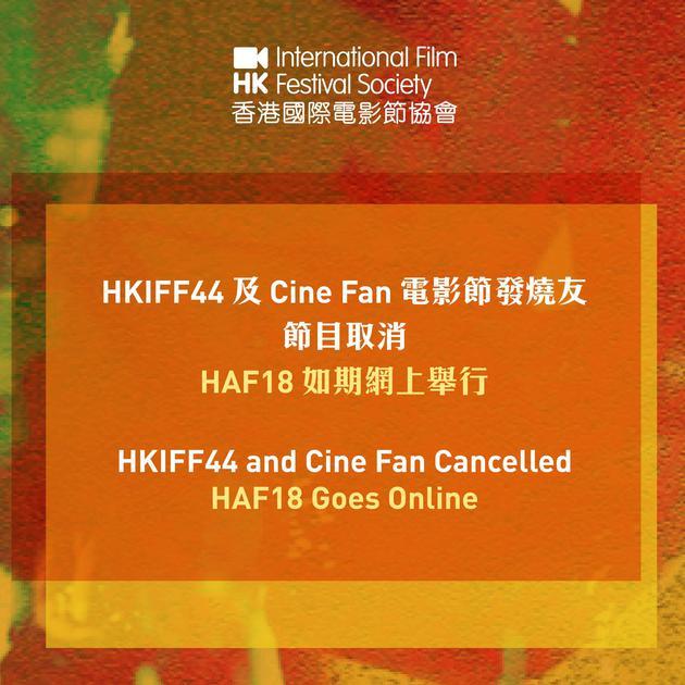 香港国际电影节作废