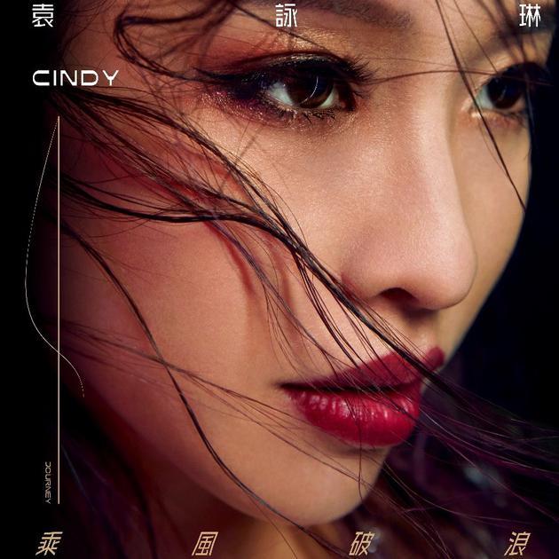 袁咏琳新曲《乘风破浪》将发行 用音乐记录挑战