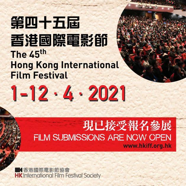 第45届香港国际电影节将于4.1-4.12举行