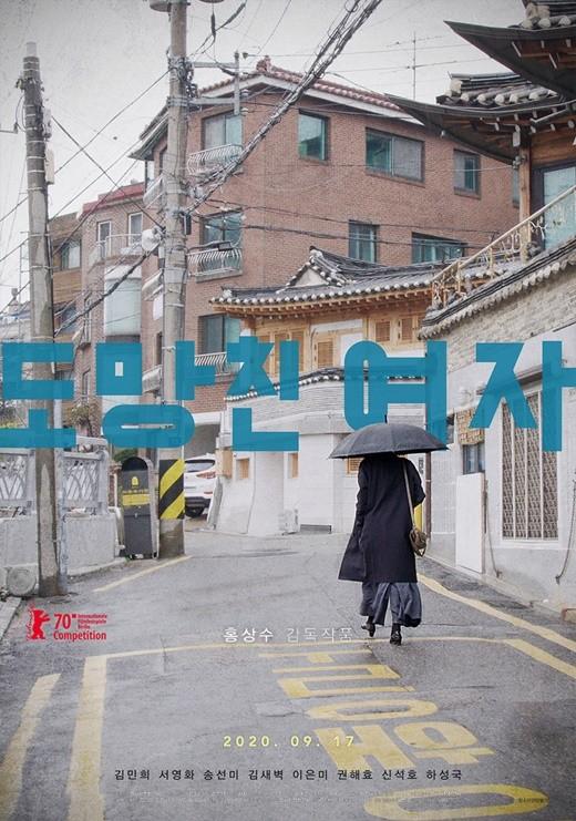 洪尚秀《逃跑的女人》9月上映 女主依旧是金敏喜