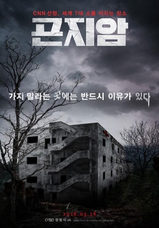 恐怖电影《昆池岩》连续两周夺得了韩国周末票房冠军