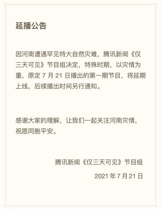 河南遭遇特大自然灾害 《仅三天可见》宣布延播