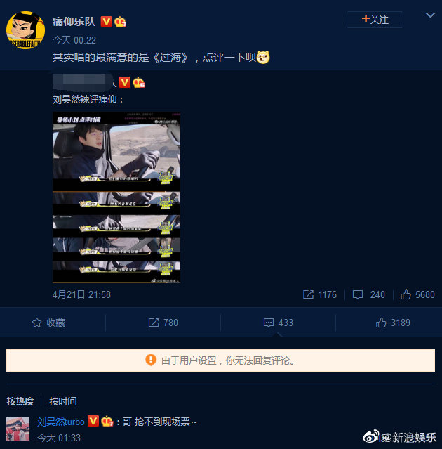 刘昊然与痛仰乐队互动