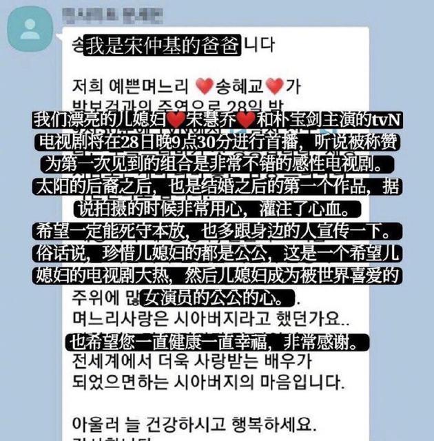 韓媒曬宋仲基父親的短信澄清謠言