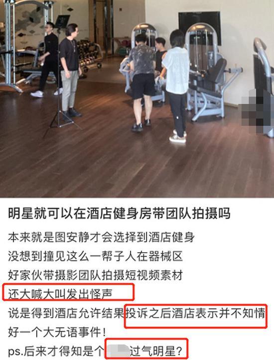 辰亦儒酒店健身被投诉 爆料者称拍摄团队大喊大叫