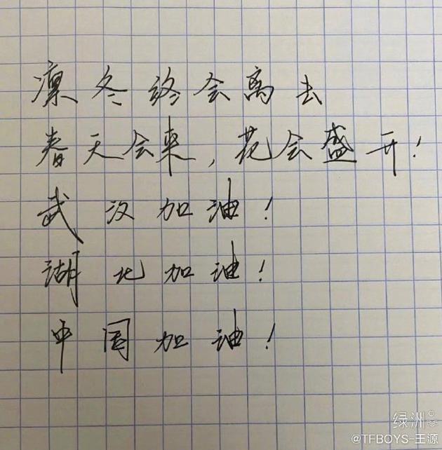 王源手写接力