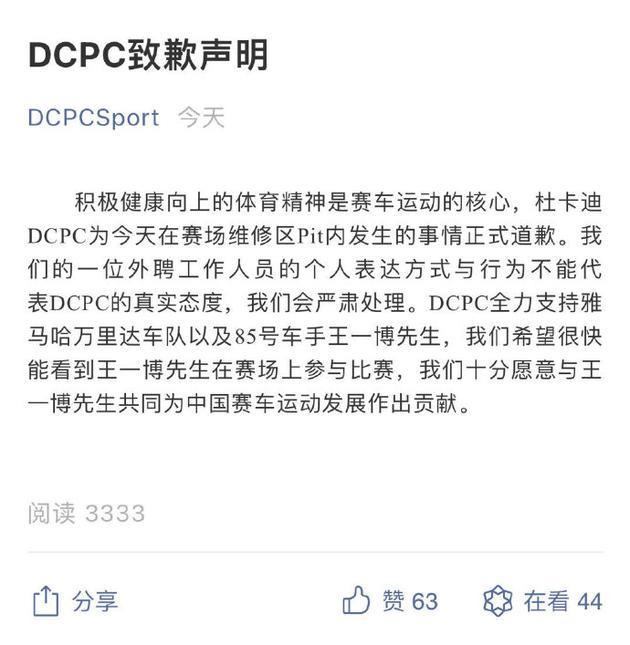 杜卡迪发布致歉声明 称鼓掌欢呼的是外聘工作人员