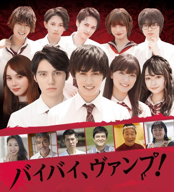 日本校园恐怖喜剧《Bye Bye、Vamp!》