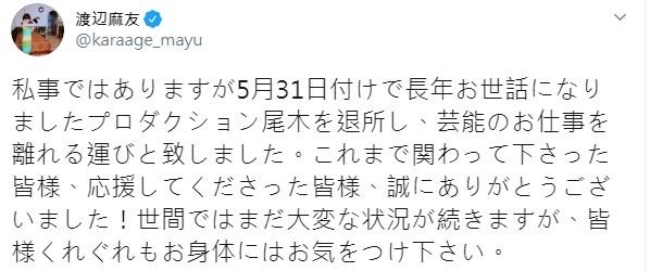渡边麻友发声