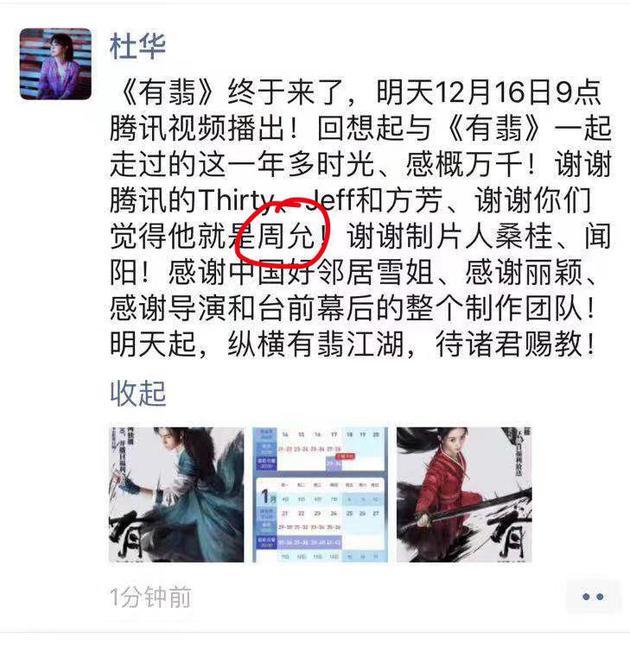 曝杜华发文为有翡宣传 却把王一博的角色名打错了