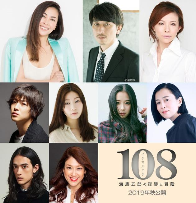 电影《108~海马五郎的复仇与冒险~》演员