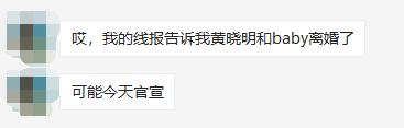 网曝baby黄晓明官宣离婚
