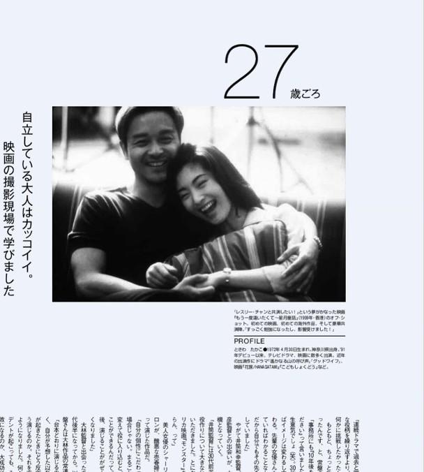 常盘贵子感谢杂志刊登她和哥哥的相符照