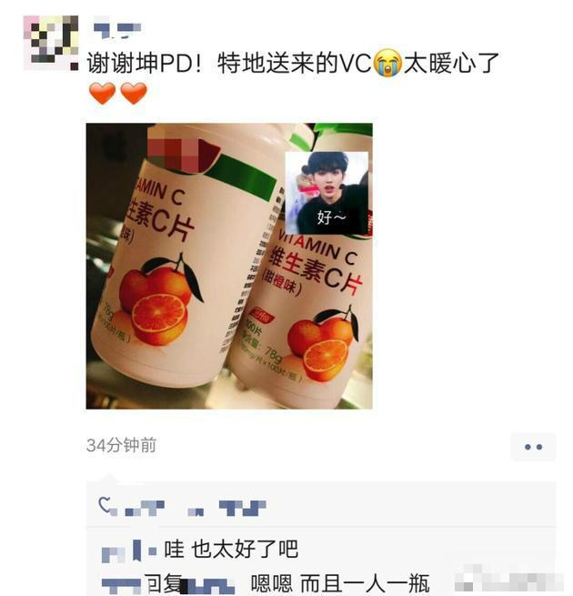 蔡徐坤送节现在组维生素C