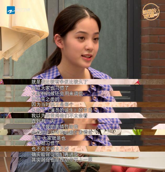 欧阳娜娜回应演技争议