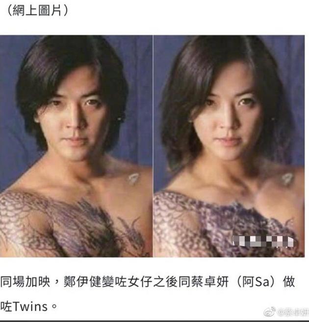 蔡卓妍与郑伊健撞脸