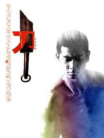 断刀客(2006)