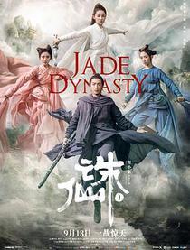 誅仙 Ⅰ(2019)