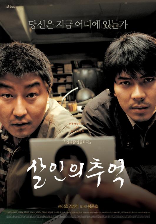 电影《杀人回忆》由华城连环杀人案
