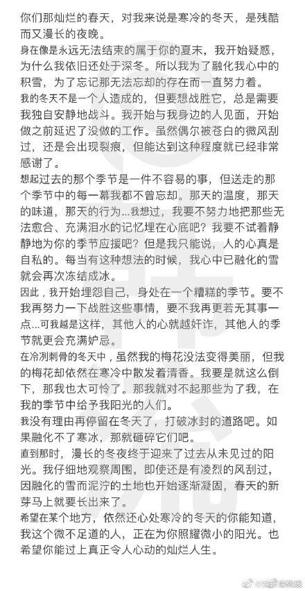 徐信爱发长文 疑似回应曾被徐穗珍校园暴力