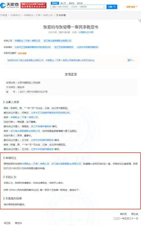 张若昀撤回对父亲张健起诉
