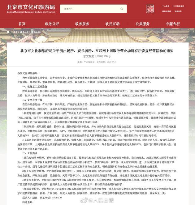 北京市文旅局知照照顾