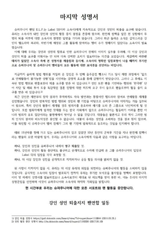 Superjunior的粉丝会E.L.F今天发布公开声明