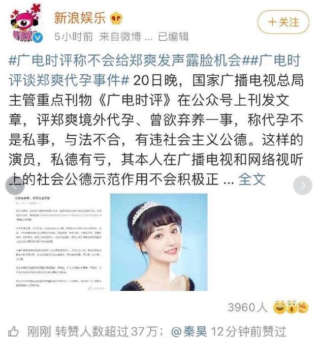 吃瓜+1!秦昊点赞广电时评谈郑爽代孕事件微博