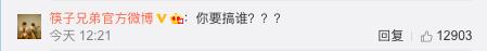 筷子兄弟发博回复