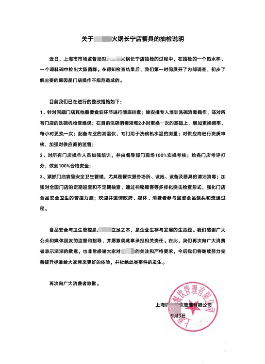 薛之谦火锅店餐具检出大肠菌 员工称已暂停营业