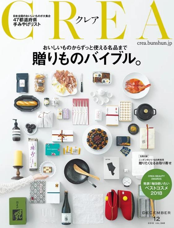 《CREA》杂志