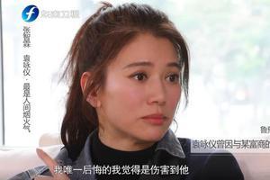 袁咏仪重提与富商感情风波 后悔伤害到张智霖