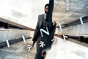 日本票房:《信条》在日本上映首周获得票房冠军