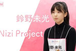 NiziU成员铃野未光宣布暂停活动 未来将专心养病