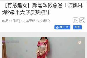 陈凯琳称两岁儿子开始叛逆 老公郑嘉颖负责做坏人