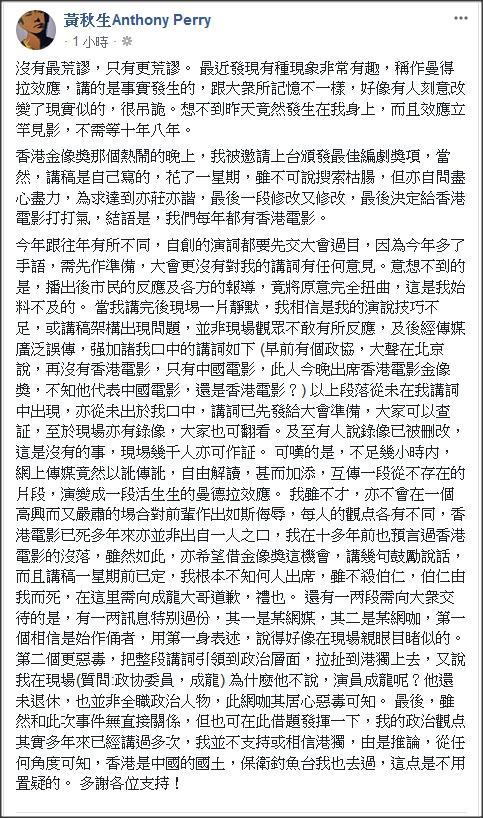 黄秋生facebook原文 。