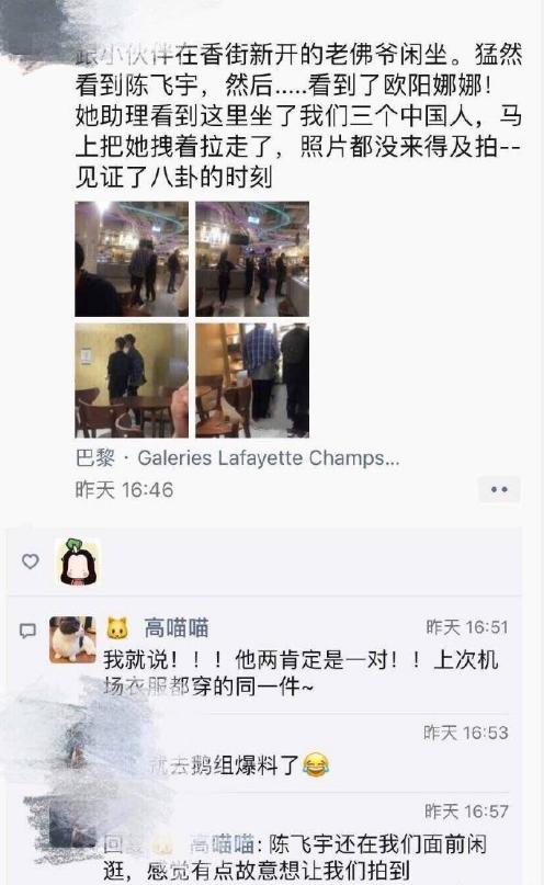 網友曝料在法國偶遇陳飛宇與歐陽娜娜