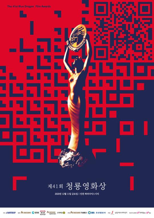 韩国青龙奖提名公开 刘亚仁李秉宪金喜爱入围帝后