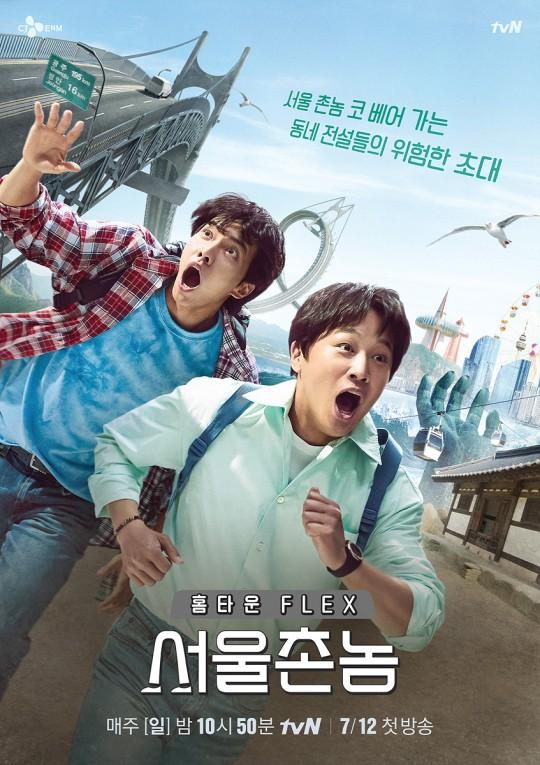 tvN综艺《首尔乡巴佬》