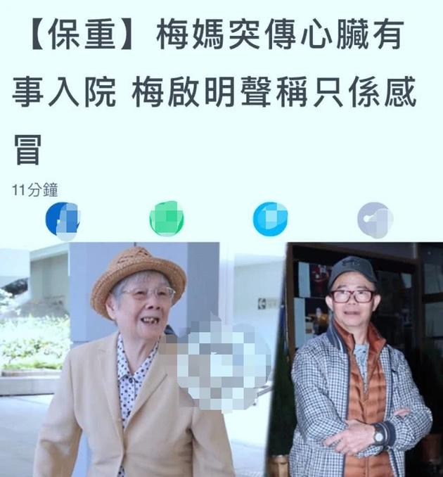 港媒曝梅艳芳97岁母亲心脏有事住院