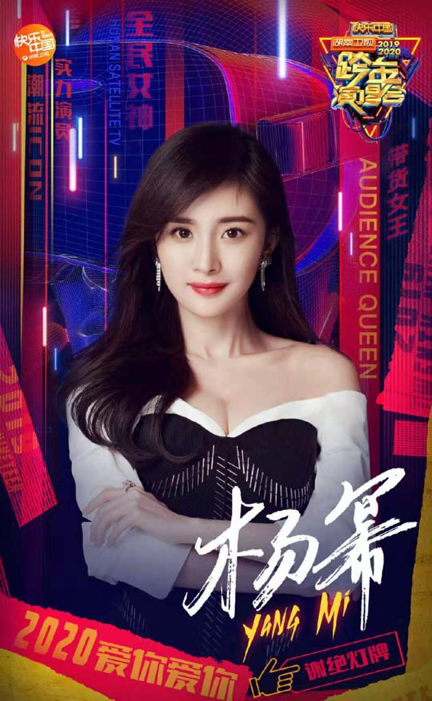 杨幂加盟湖南卫视跨年