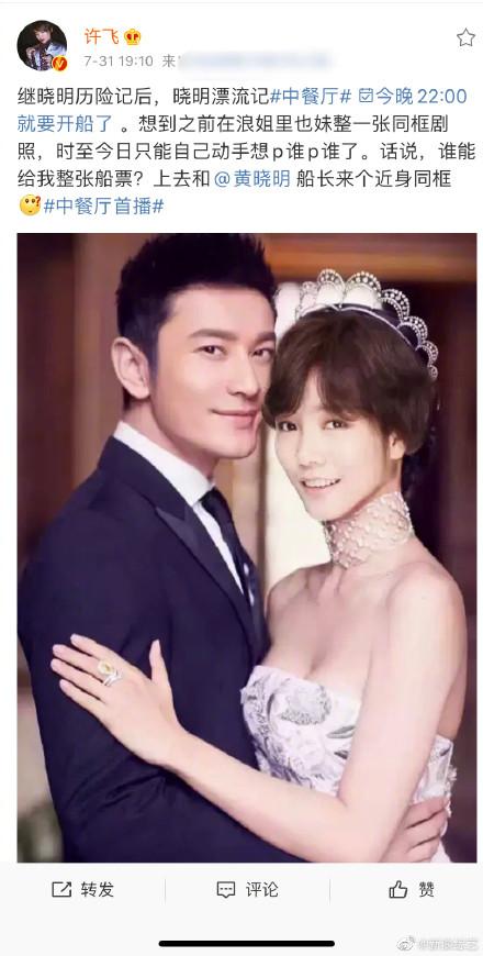 许飞发图帮黄晓明宣传 将婚纱照中杨颖P成自己