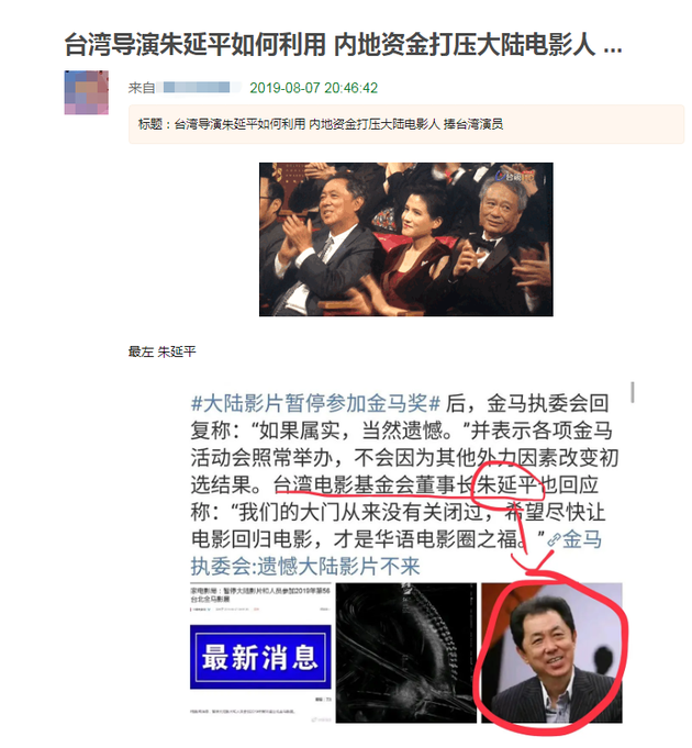 """有网友发长文""""台湾导演朱延平如何利用内地资金打压大陆电影人"""""""