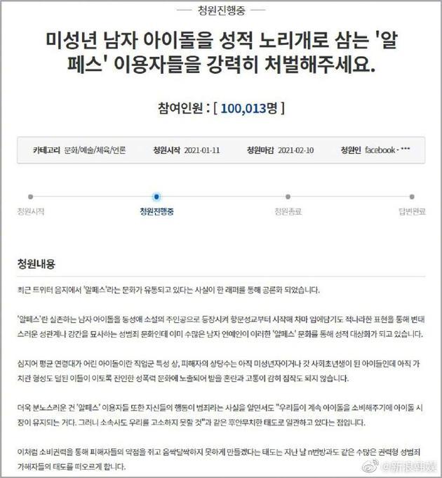 韩国同人文描写男偶像性暴力 超10万网友要求严惩