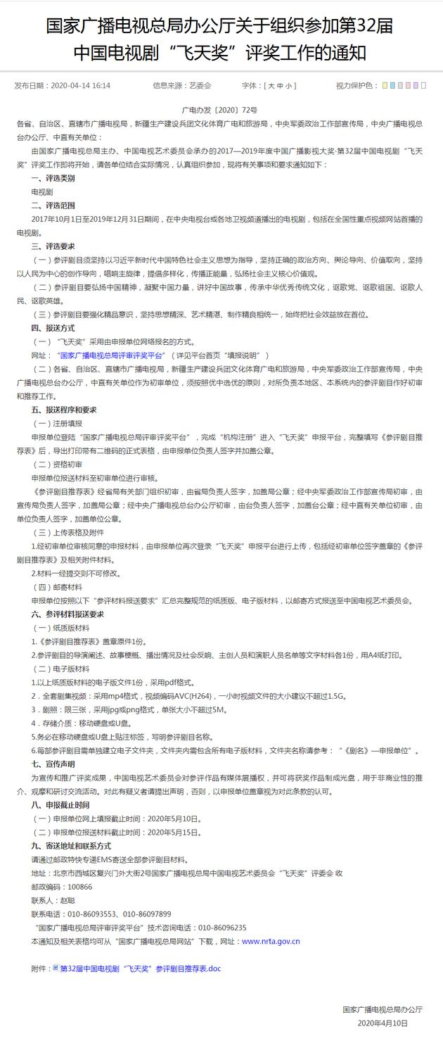 """国家广播电视总局办公厅关于布局参添第32届中国电视剧""""飞天奖""""评奖做事的知照"""