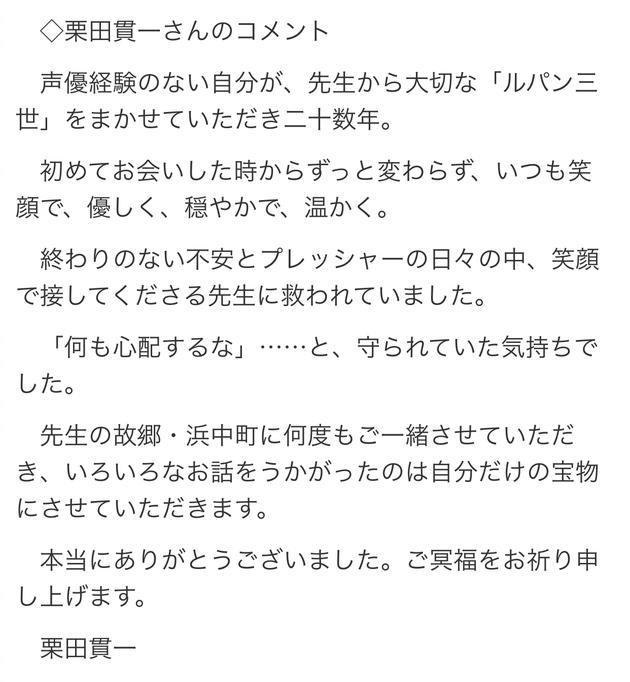 栗田贯一发文悼念