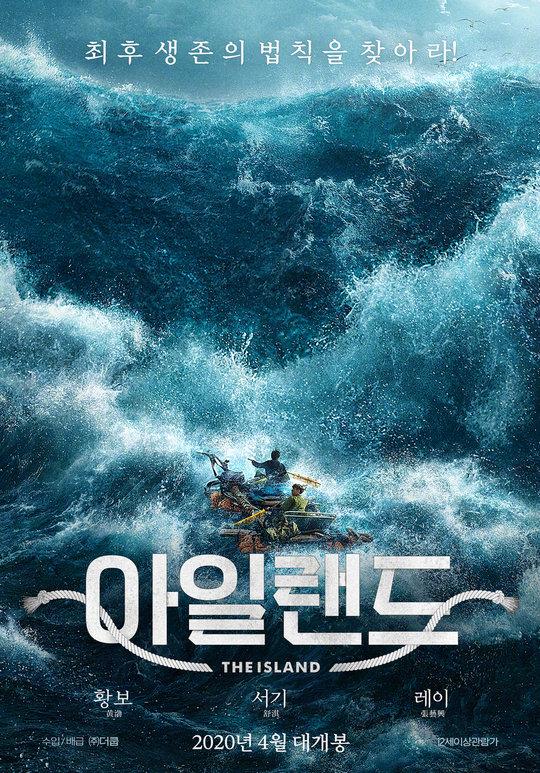《一出好戏》韩国版海报