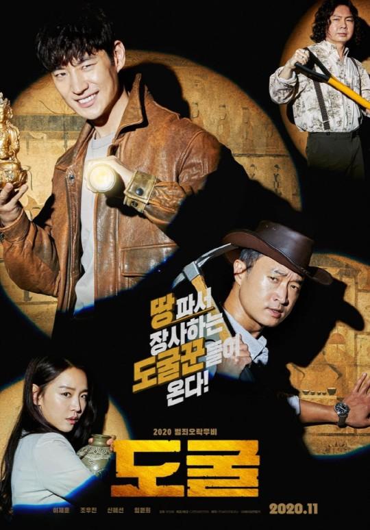 韩影票房:《盗墓》蝉联冠军 金惠秀新片季军
