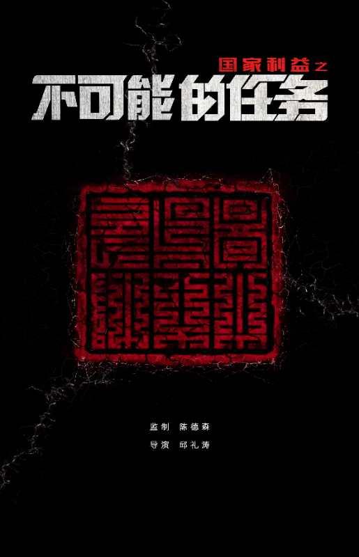邱礼涛新片《国家利益之不可能的任务》筹备中